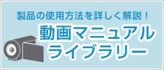 動画マニュアルライブラリー